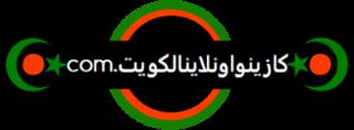 كازينو اون لاين الكويت
